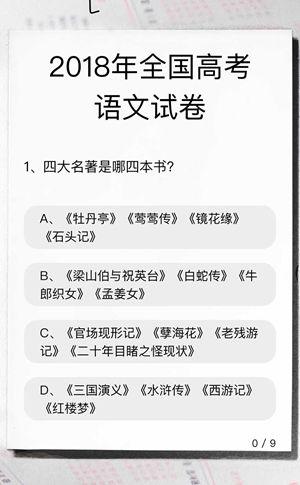 高考招生微信小游戏游戏登录入口图2: