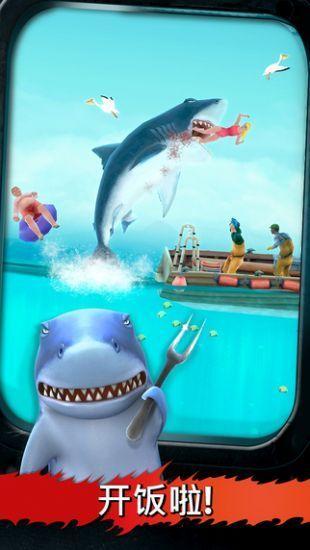 饥饿鲨之幽灵鲨修改版图3