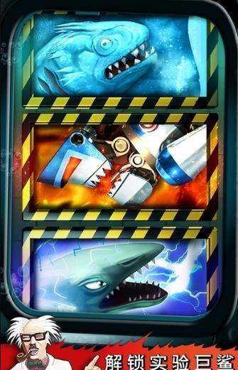 饥饿鲨之幽灵鲨修改版图1