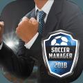 Soccer Manager 2018中文汉化最新版游戏下载 V1.0