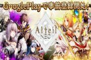 AlteilNeo日本开放预约 谷歌商店预约启动[多图]
