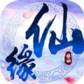 天剑仙缘官网版