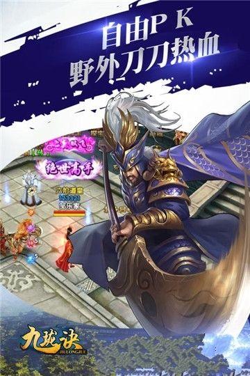 九珑诀官方网站版下载最新手游图2: