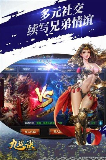 九珑诀官方网站版下载最新手游图1: