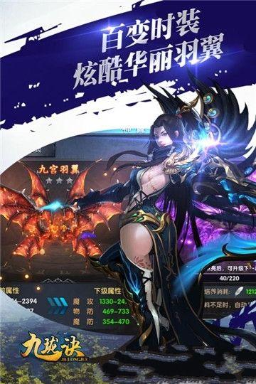 九珑诀官方网站版下载最新手游图4: