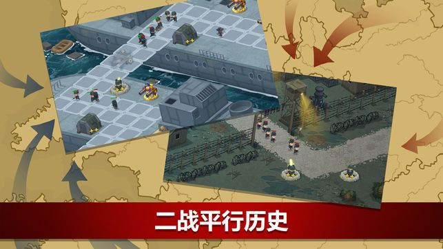 二战联合TD手机APP最新版安装地址中文版(World War 2)图4: