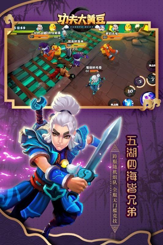 功夫大黄豆手游官方网站下载预约测试版图4: