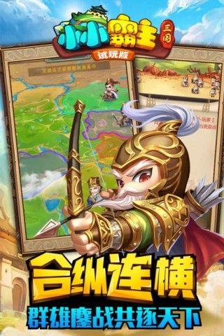 小小三国2手机游戏下载正式安卓版图2: