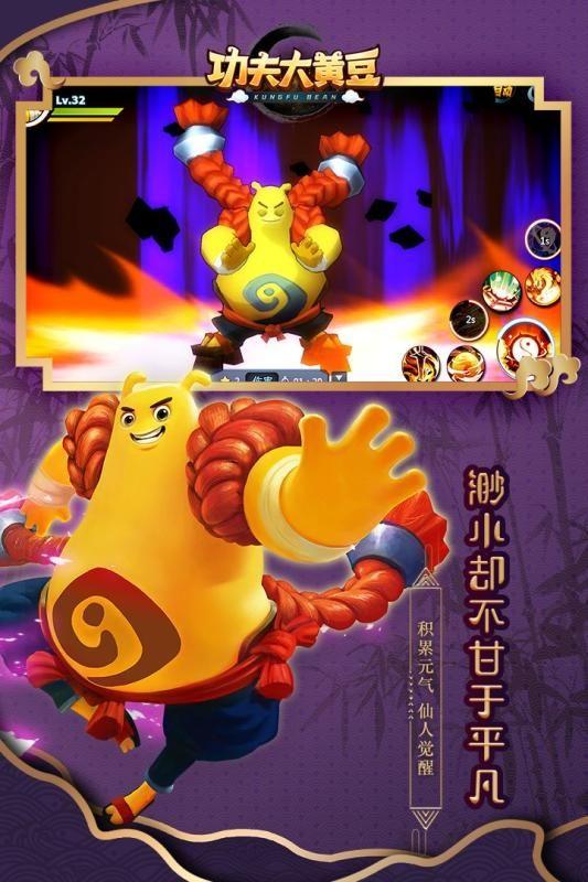 功夫大黄豆手游官方网站下载预约测试版图5: