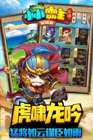 小小三国2手机游戏下载正式安卓版图3: