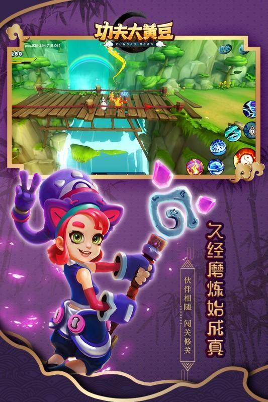 功夫大黄豆手游官方网站下载预约测试版图2: