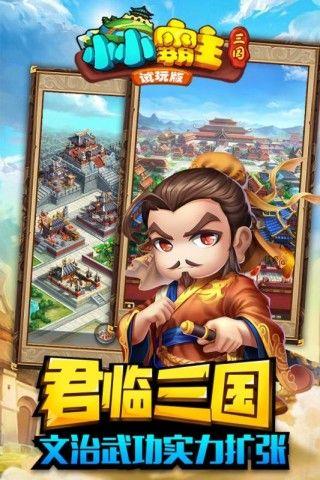 小小三国2手机游戏下载正式安卓版图1: