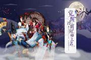 阴阳师7月11日停机更新公告 阴阳师犬夜叉联动活动开启[多图]