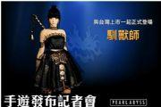 """黑色沙漠台服8月29日正式推出:公布神秘新职业""""驯兽师""""[多图]"""