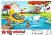 猫和老鼠欢乐暑假测试开启 7月18日欢乐暑假不限号![多图]