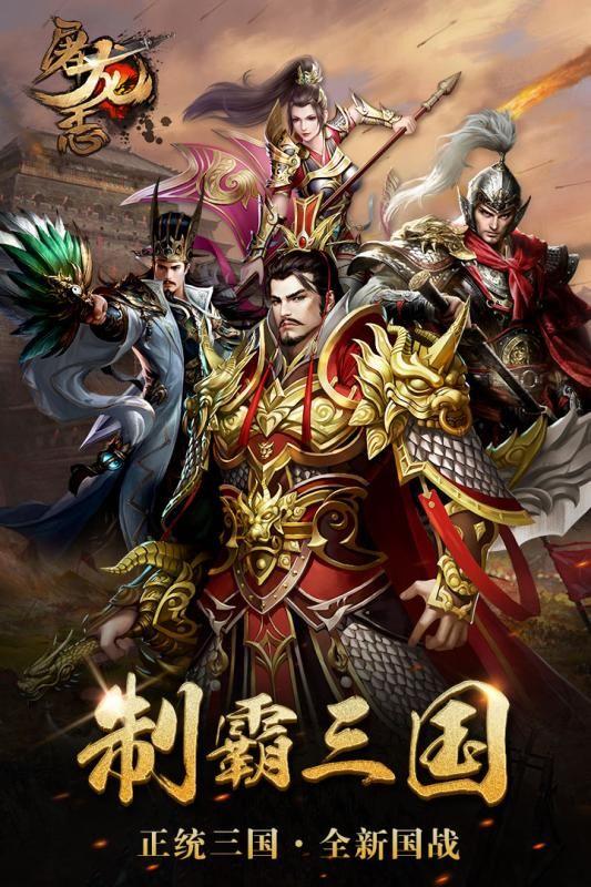 屠龙志手游官网下载最新版图1: