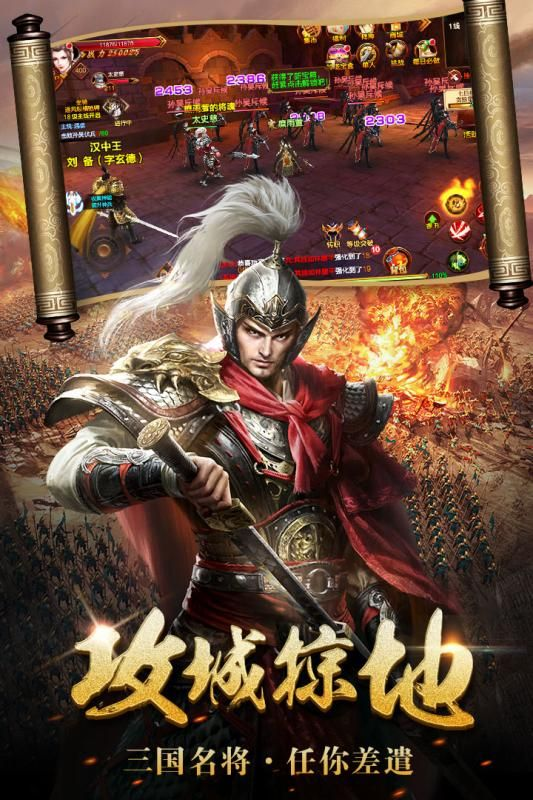 屠龙志手游官网下载最新版图3: