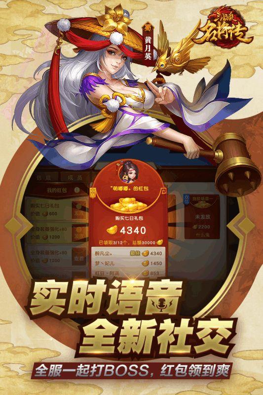 三国杀名将游戏官方网站下载游卡版图2: