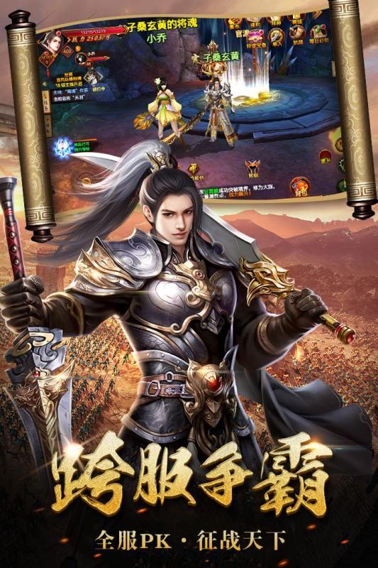 屠龙志手游官网下载最新版图2: