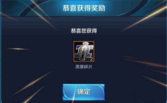 王者荣耀峡谷召集令活动开始:必得四款免费永久皮肤[多图]图片2