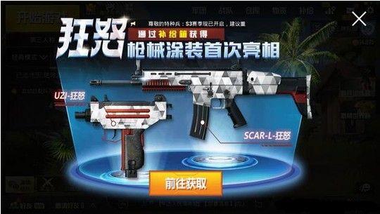 刺激战场SCAR-L狂怒多少钱?SCAR-L狂怒皮肤获取攻略[多图]图片1