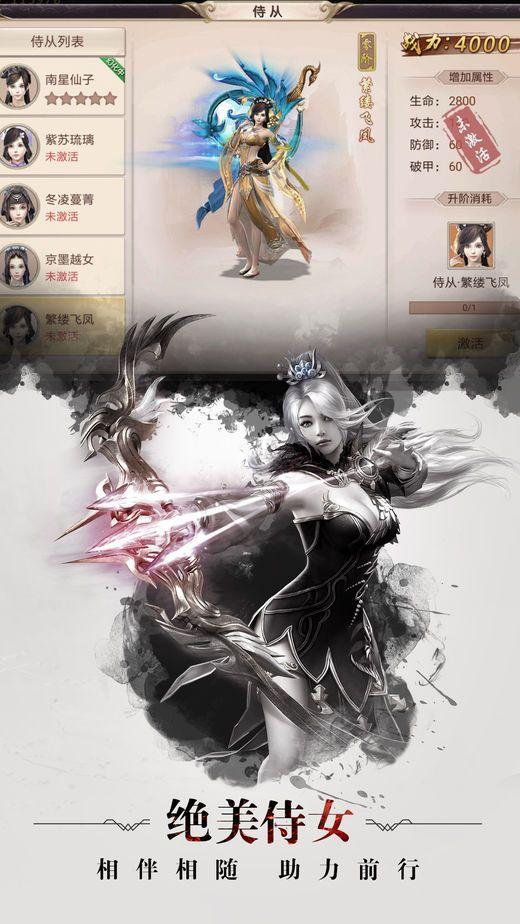 刀剑大陆安卓游戏官方网站版下载地址图2: