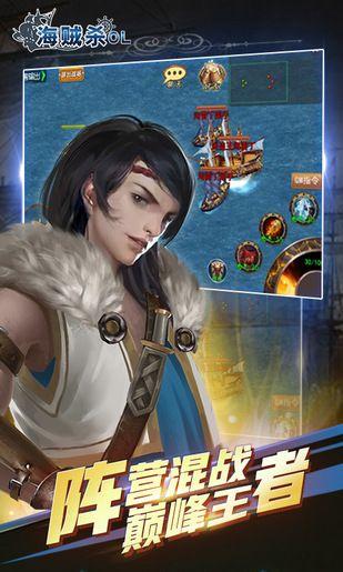 海贼杀online手机版游戏下载图2: