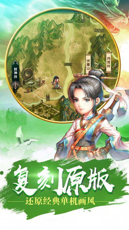大话轩辕OL修仙手游官网最新版下载图4: