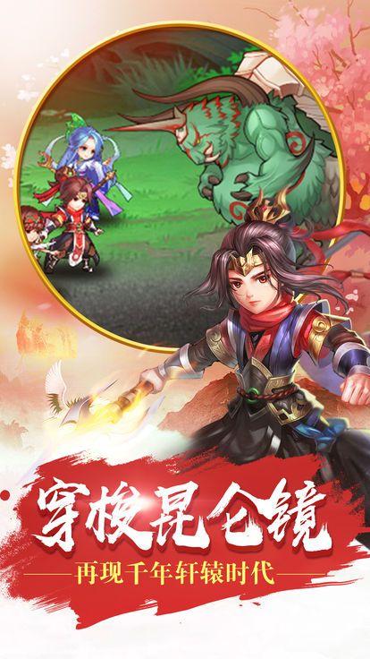 大话轩辕OL修仙手游官网最新版下载图3: