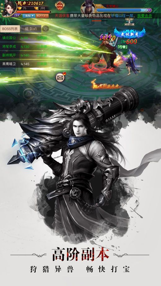 刀剑大陆安卓游戏官方网站版下载地址图1: