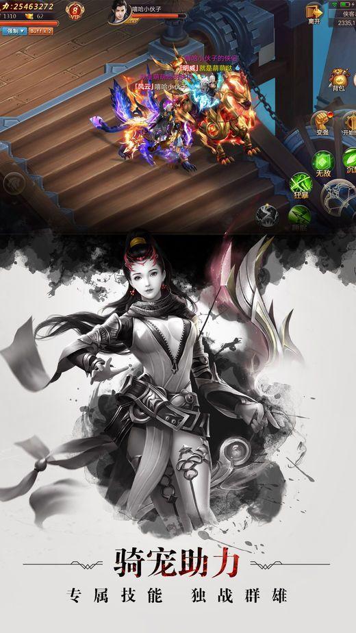 刀剑大陆安卓游戏官方网站版下载地址图3: