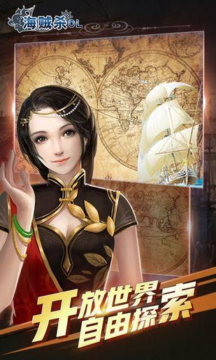 海贼杀online手机版游戏下载图3: