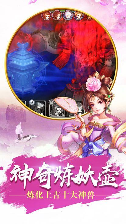 大话轩辕OL修仙手游官网最新版下载图5: