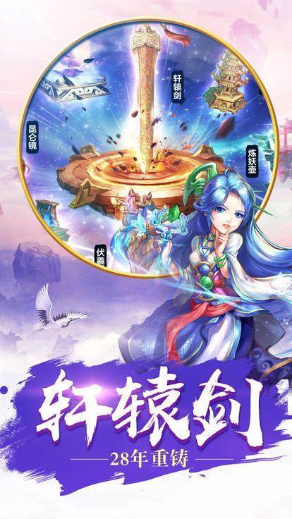 大话轩辕OL修仙手游官网最新版下载图1: