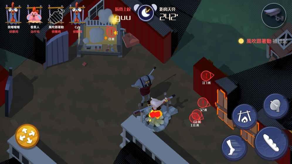 黎明危鸡官方网站游戏下载测试版图4: