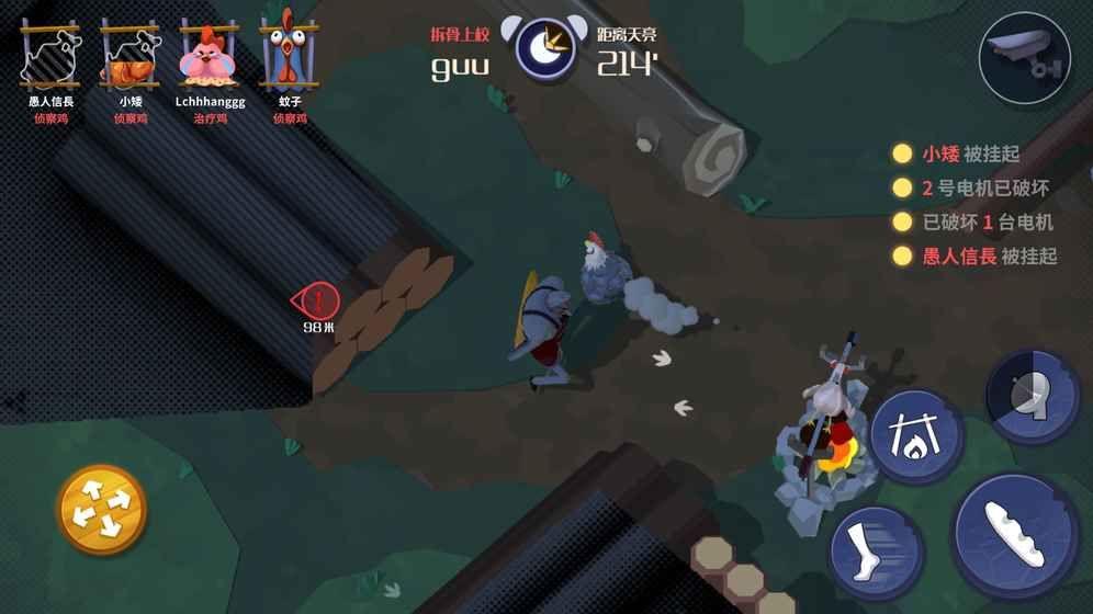 黎明危鸡官方网站游戏下载测试版图5: