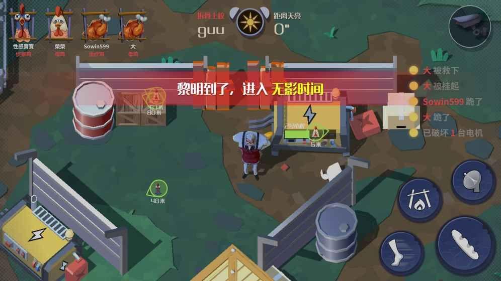 黎明危鸡官方网站游戏下载测试版图1: