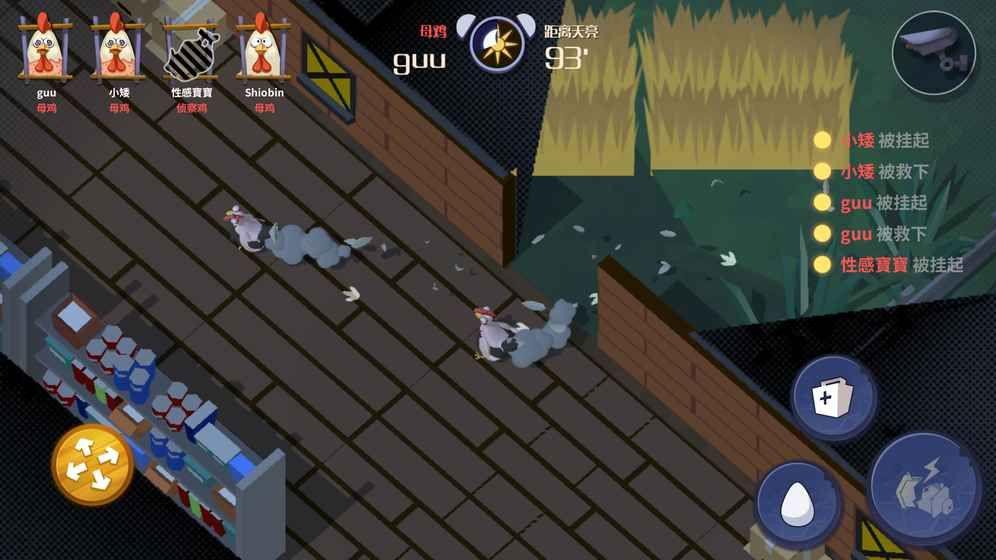 黎明危鸡官方网站游戏下载测试版图3: