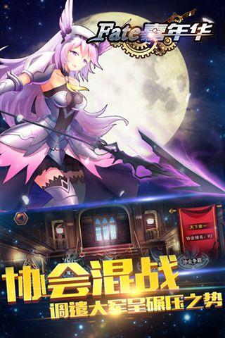 Fate嘉年华安卓手游官方网站版下载图3: