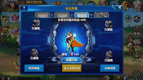 时空猎人7月11日更新公告 魔神之战版本即将来袭[多图]图片2