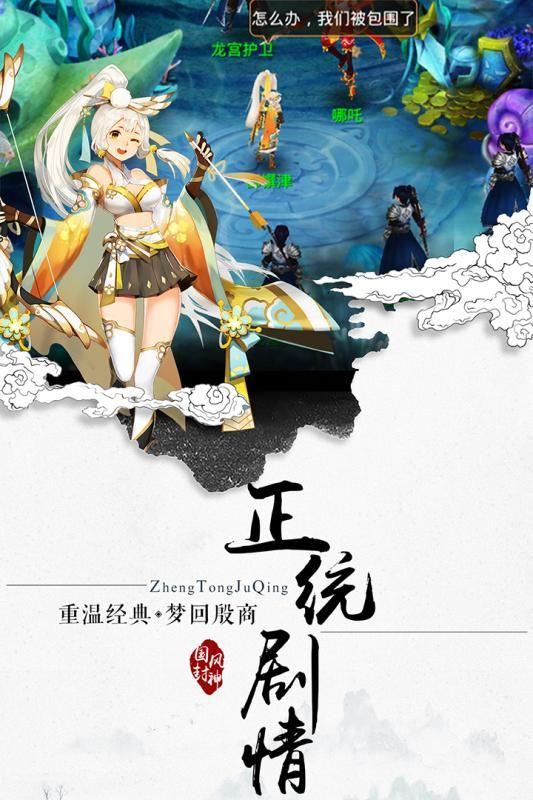 奥飞封神妖闻录游戏下载安卓公测版图2: