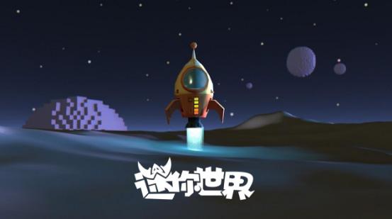 迷你世界星球版本来袭 一起探索未知宇宙[多图]