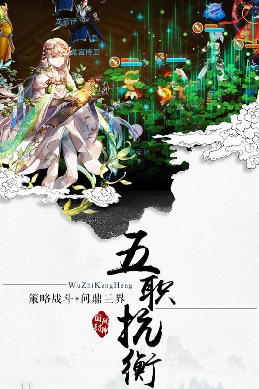 奥飞封神妖闻录游戏下载安卓公测版图3: