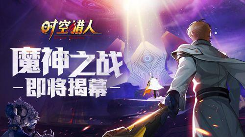 时空猎人7月11日更新公告 魔神之战版本即将来袭[多图]图片1