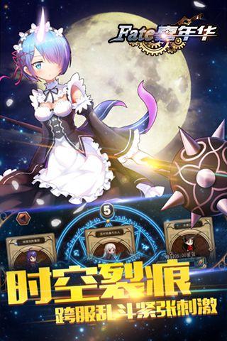 Fate嘉年华安卓手游官方网站版下载图5: