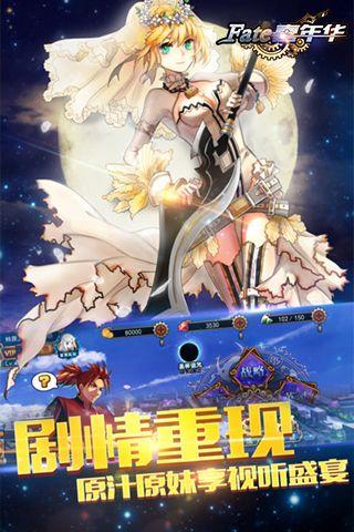 Fate嘉年华安卓手游官方网站版下载图1: