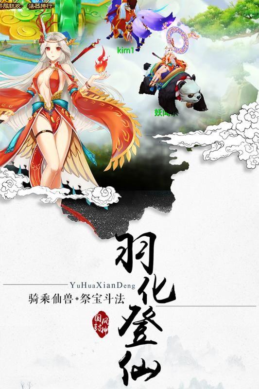 奥飞封神妖闻录游戏下载安卓公测版图1: