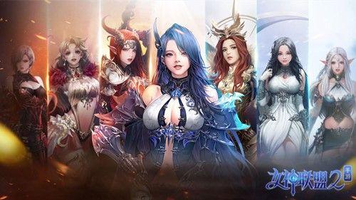 女神联盟2游戏官方网站版下载正式版图4:
