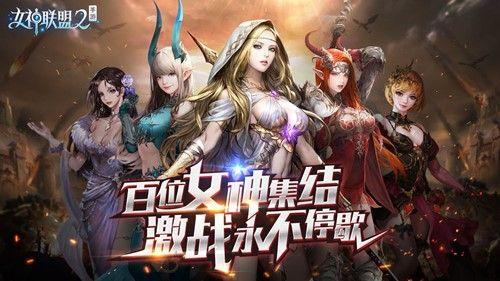 女神联盟2游戏官方网站版下载正式版图1: