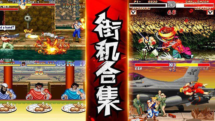 格斗命运电玩传说手机版安卓游戏下载图1: